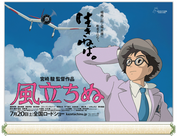 Studio Ghibli is releasing Miyazaki's last movie – Kaze Tachinu!